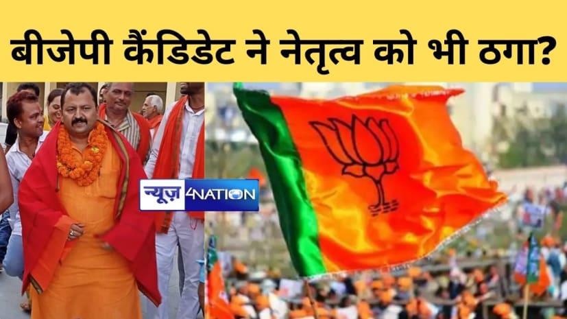 ...तो BJP कैंडिडेट इस बार पार्टी नेतृत्व को भी ठग लिया? 'फ्रॉड' केस के खुलासे और नामांकन में जिक्र नहीं होने से नेतृत्व भी सकते में