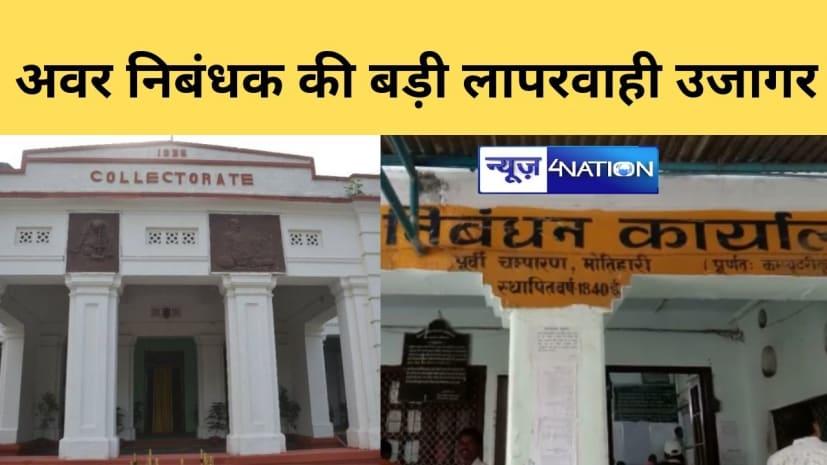 मोतिहारी के जिला अवर निबंधक की बड़ी चुनावी लापरवाही उजागर, DM ने पूछा-क्यों न आपके खिलाफ कार्रवाई की जाए?