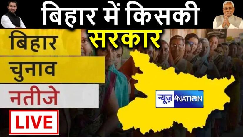 बिहार विधानसभा चुनाव 2020:  मतगणना शुरू, पहले डाक मतपत्रों की हो रही गिनती, 8.30 में खुलेगा ईवीएम