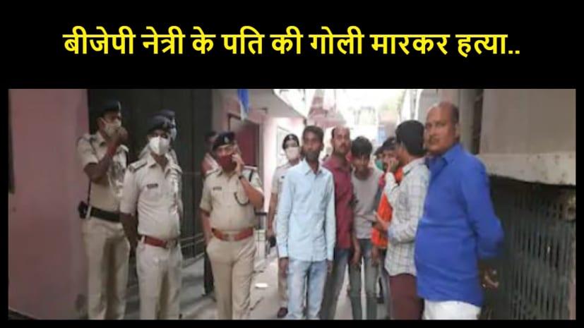मतगणना से पहले बीजेपी नेत्री के पति की गोली मारकर हत्या... इलाके में सनसनी का माहौल...