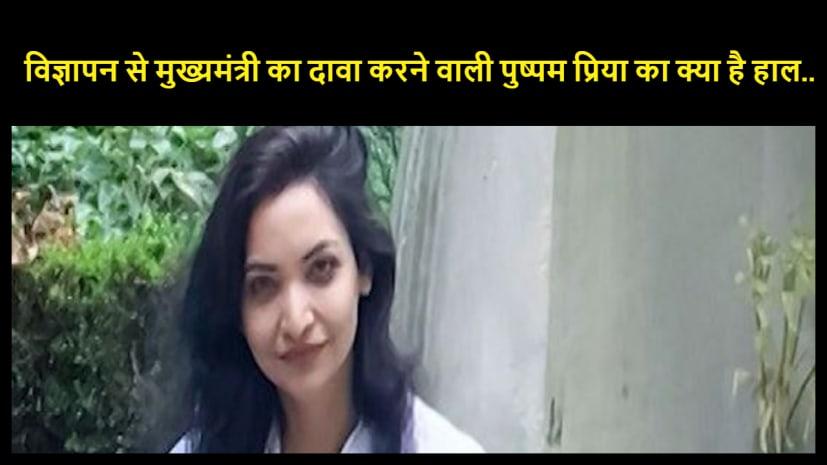 विज्ञापन से मुख्यमंत्री का दावा करने वाली पुष्पम प्रिया का क्या है हाल... अब तक मिले मात्र 257 वोट...