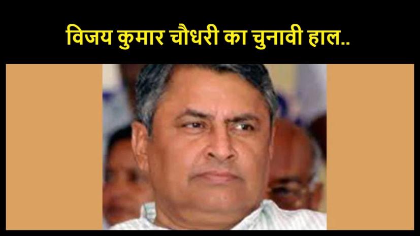 जानिए क्या है बिहार विधानसभा अध्यक्ष विजय कुमार चौधरी का चुनावी हाल... अरविंद सहनी से चल रहे पीछे....