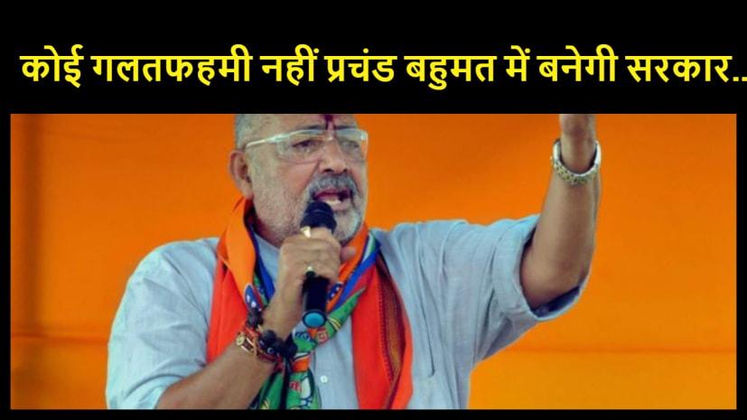 पुरानी ट्वीट को रिट्वीट करते हुए बोले गिरिराज सिंह ...कोई गलतफहमी नहीं प्रचंड बहुमत में बनेगी सरकार...