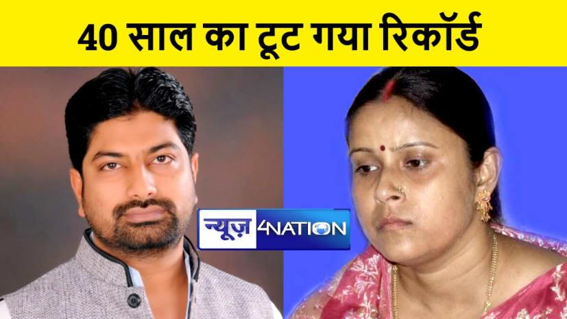 नवादा के गोविन्दपुर में 40 साल का टूटा रिकॉर्ड, पूर्णिमा यादव को हराकर राजद के मो. कामरान ने मारी बाजी