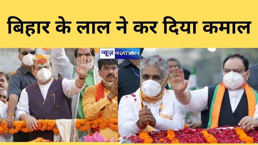 बिहार की मिट्टी में पले-बढ़े 'JP नड्डा' ने विस चुनाव में कर दिया कमाल, बीजेपी को बना दिया सबसे बड़ा दल...