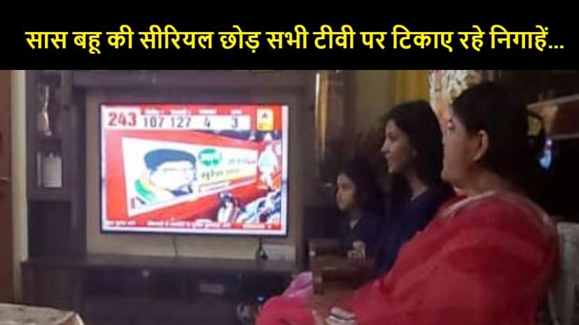 एनडीए गठबंधन vs महागठबंधन : दिन भर चलती रही कांटे की टक्कर... सास बहू की सीरियल छोड़ सभी टीवी पर टिकाए रहे निगाहें...