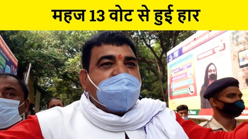 बिहार के इस विधायक की महज 13 वोट से हुई हार, पढ़िए पूरी खबर
