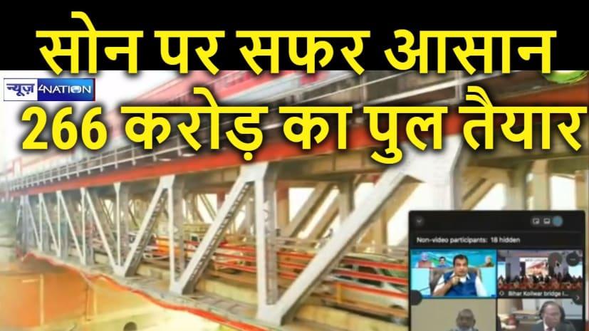 केंद्रीय मंत्री नितिन गडकरी और सीएम नीतीश कुमार ने सोन नदी पर बने अपस्ट्रीम पुल का किया लोकापर्ण, उप्र से संपर्क होगा सुगम