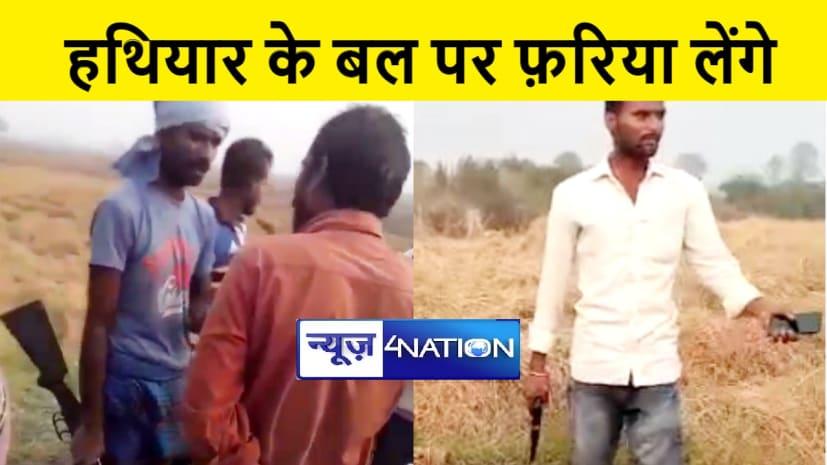 सासाराम : खेत में हथियार लहराते दो गुट आपस में भिड़े, वीडियो वायरल