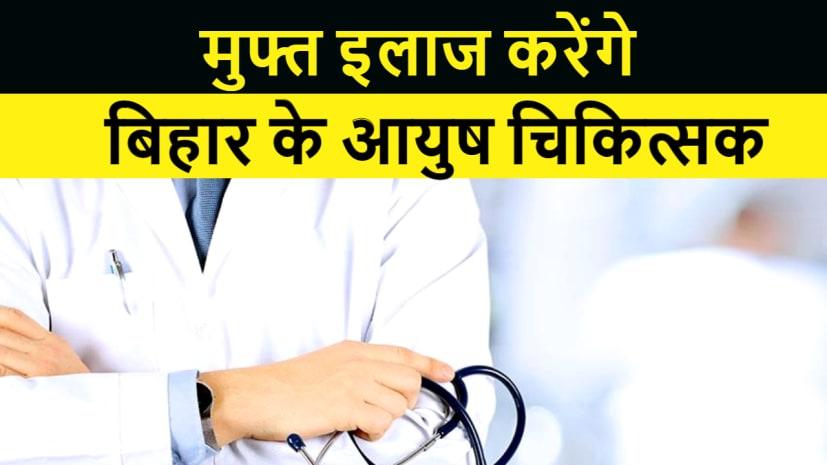 कल हड़ताल पर रहेंगे एलोपैथिक डॉक्टर, आयुष चिकित्सकों ने मुफ्त इलाज का किया ऐलान