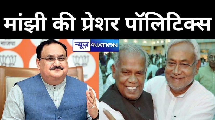 CM नीतीश के बाद अब BJP पर 'प्रेशर' बनाने में जुटे मांझी, विधान परिषद की एक सीट और मंत्री पद के लिए कर रहे लॉबिंग