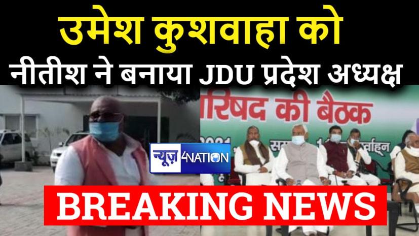 JDU नेतृत्व ने बदला निर्णय और उमेश कुशवाहा को बनाया प्रदेश अध्यक्ष, पहले रामसेवक सिंह को दी जाने वाली थी जिम्मेदारी