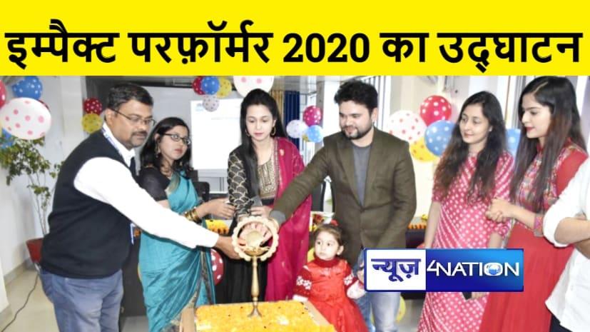 """पटना में """"इम्पैक्ट परफॉर्मर 2020"""" का हुआ आयोजन, उत्कृष्ट कार्य करनेवालों शिक्षकों और कर्मियों को किया गया सम्मानित"""