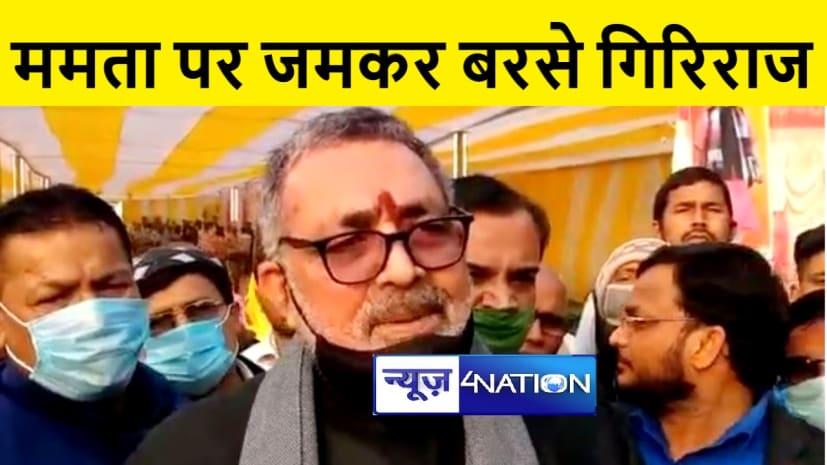 ममता बनर्जी पर जमकर बरसे गिरिराज सिंह, कहा वहां केवल एक वर्ग को प्रोत्साहन मिल रहा है
