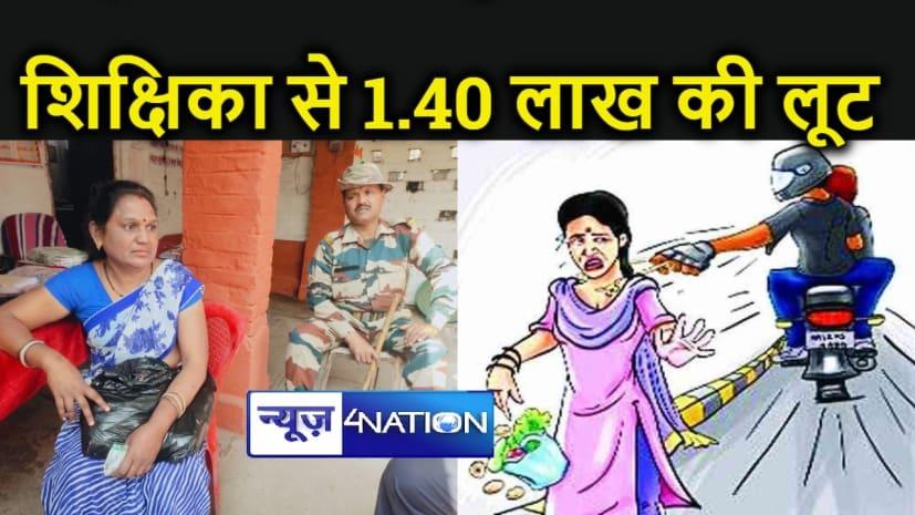 महिला शिक्षिका हुई लूट की शिकार, झपट्टा मार गिरोह ने छीने 1.40 लाख रुपए