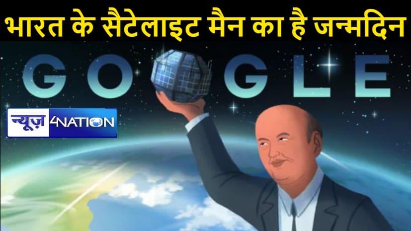 'भारत के सैटेलाइट मैन' के लिए गूगल ने बनाया यह खास डूडल