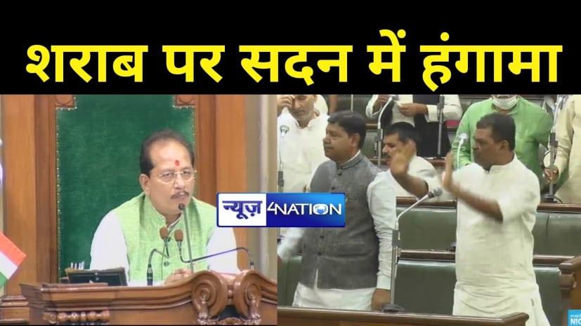 बिहार विस की कार्यवाही शुरू होते ही 'शराब' को लेकर हंगामा, CM नीतीश के इस्तीफे की मांग,विस अध्यक्ष बोले-मामला गंभीर