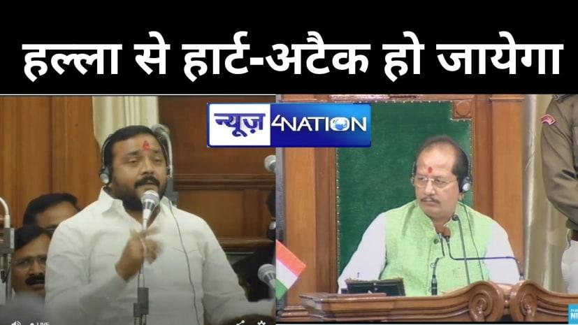 हल्ला से हार्ट अटैक हो जायेगाः BJP विधायक की मांग-अध्यक्ष महोदय हंगामा कर रहे विधायकों पर कार्रवाई करें