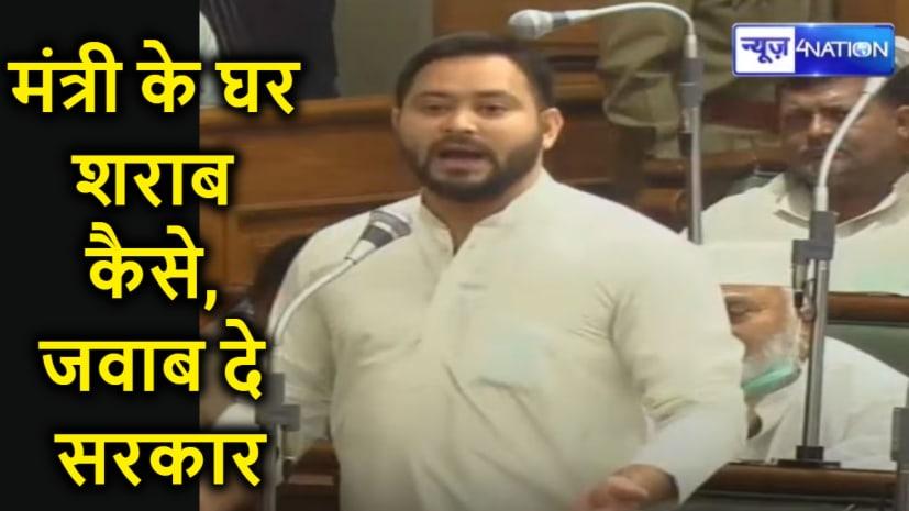 बिहार के मंत्री के आवासीय परिसर से शराब मिलने पर फिर घिरी नीतीश सरकार, विपक्ष ने मांगा जवाब