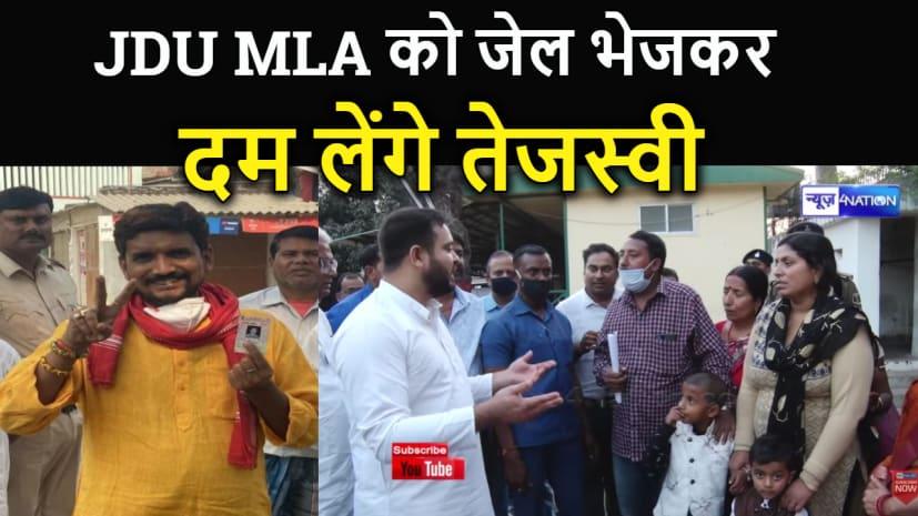 JDU MLA रिंकू सिंह को जेल भेजकर दम लेंगे तेजस्वी, जल्द ही पीड़ित परिवार के साथ मिलकर करेंगे बड़ा खुलासा