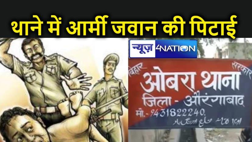 आर्मी जवान ने पुलिस पर लगाया गाली गलौज और मारपीट करने का आरोप, सांसद को देना पड़ा दखल, जानें क्या है पूरा मामला