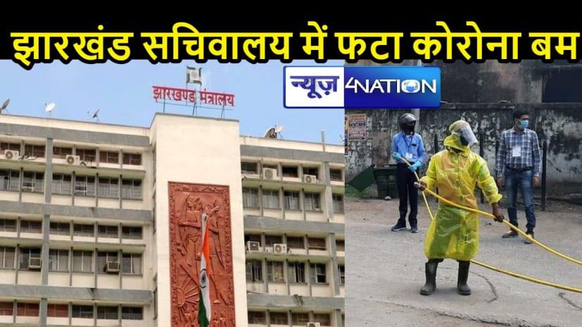 JHARKHAND NEWS: झारखंड सचिवालय में कोरोना की इंट्री, 100 कर्मचारियों के संक्रमित होने से मचा हड़कंप