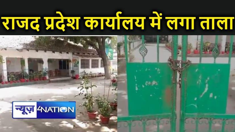 Bihar News : सीएम नीतीश के काल में राजद के प्रदेश कार्यालय में लग गया ताला, लोगों के आने पर लगा प्रतिबंध, जानिए क्यों हुआ ऐसा