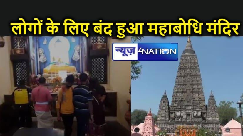 Bihar News : बंद हुआ महाबोधि मंदिर, सरकार के नए कोरोना गाइडलाइन के बाद लिया गया फैसला, नाराज हुए पर्यटक
