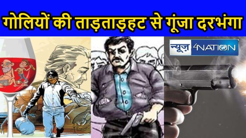 Bihar Crime News : गोलियों की ताड़ताड़हट से गूंजा दरभंगा, शराब माफिया ने एक दूसरें पर पिस्तौल तान किया धांय-धांय, सोशल मीडिया पर वायरल हुआ गैंगवार