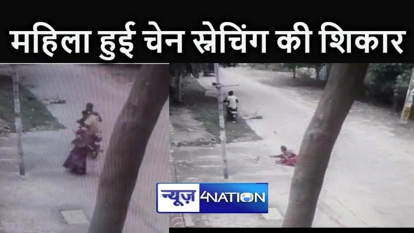BIHAR NEWS : वट सावित्री की पूजा के लिए गहने पहने जा रही थी महिला, पीछे से आए बाइक लुटेरों ने छीना