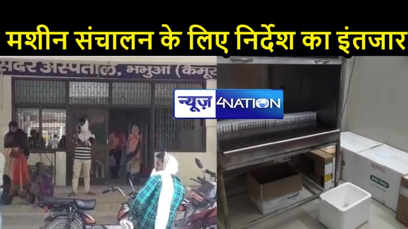 BIHAR NEWS: जिलेवासियों को दूसरी लहर के बाद पहुंची राहत, मेडिकल कॉलेज में आई RT-PCR मशीन, जांच अभी शुरू नहीं