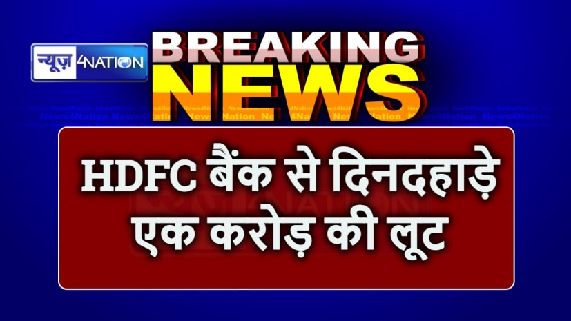 BIG BREAKING : HDFC बैंक से दिन के उजाले में करीब 1 करोड़ की लूट, पास में है केंद्रीय गृह राज्य मंत्री का आवास