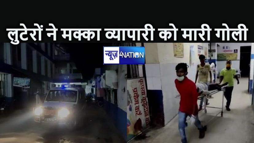 BIHAR NEWS : एनएच पर बाइक लुटेरे सक्रिय, लूटपाट के इरादे बदमाशों ने मक्का व्यावसाई को मारी गोली