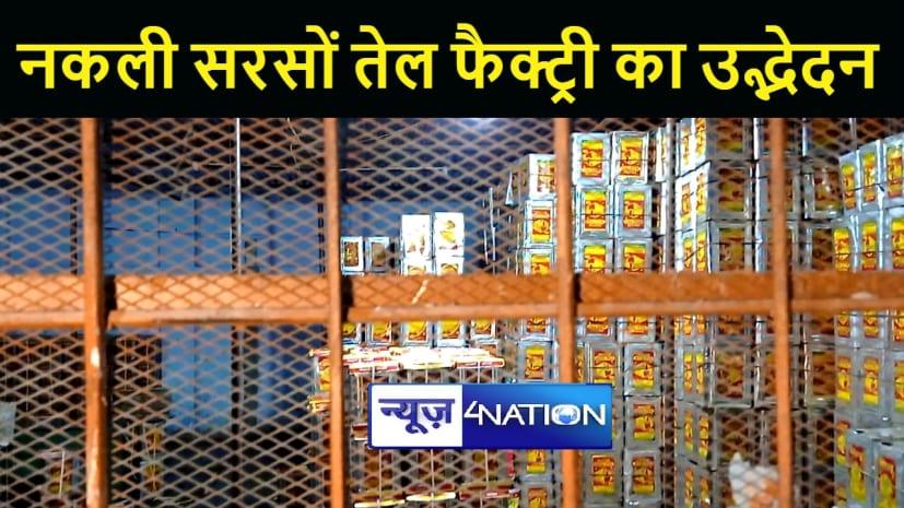 BIHAR NEWS : ब्रांडेड कंपनी के नाम पर बन रहा था नकली सरसों तेल, मजिस्ट्रेट और पुलिस ने फेक्ट्री को किया सील