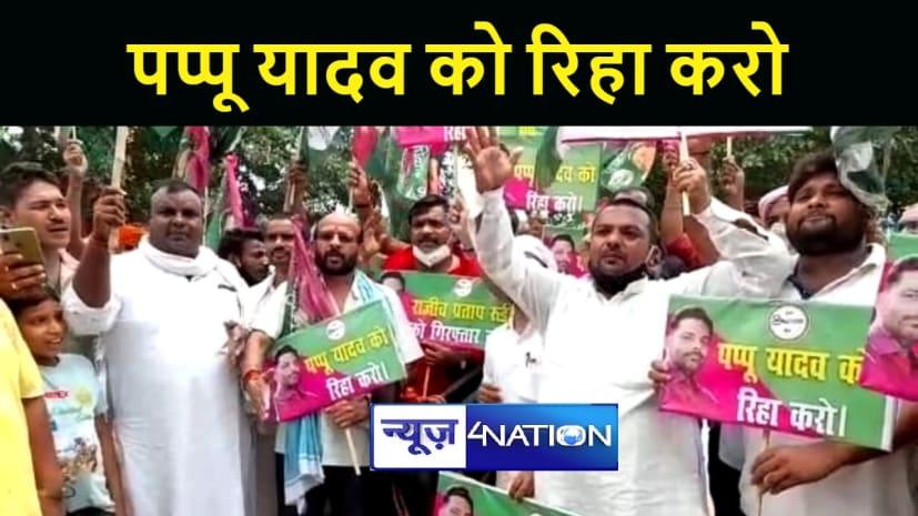 पप्पू यादव की रिहाई के लिए कार्यकर्ताओं ने निकाला आक्रोश मार्च, कहा सरकार ने जान बूझकर षड्यंत्र रचा