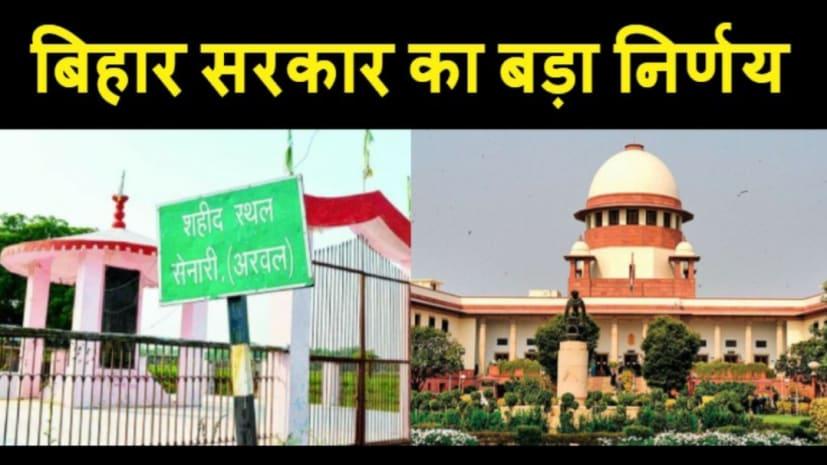 सेनारी नरसंहार केस में देश के दो बड़े वकील सुप्रीम कोर्ट में बिहार सरकार का रखेंगे पक्ष, सरकार इन दो नामी वकीलों की लेगी सेवा