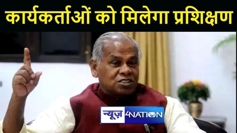 पार्टी को मजबूत करने में जुटा हिंदुस्तानी आवाम मोर्चा, 18 जून को प्रशिक्षण का होगा आयोजन