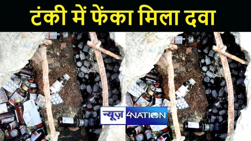 MOTIHARI NEWS : शौचालय की टंकी में फेंकी मिली लाखों की जीवनरक्षक दवा, वीडियो वायरल