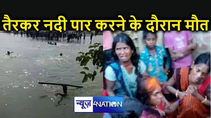 BIHAR NEWS : तैरकर पार कर रहा था नदी, संतुलन बिगड़ने से गहराई में डूब गया