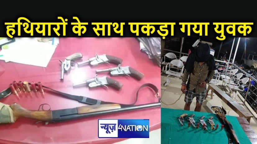 BIHAR NEWS : अवैध हथियार के जखीरे के साथ  युवक गिरफ्तार, एसटीएफ ने की कार्रवाई