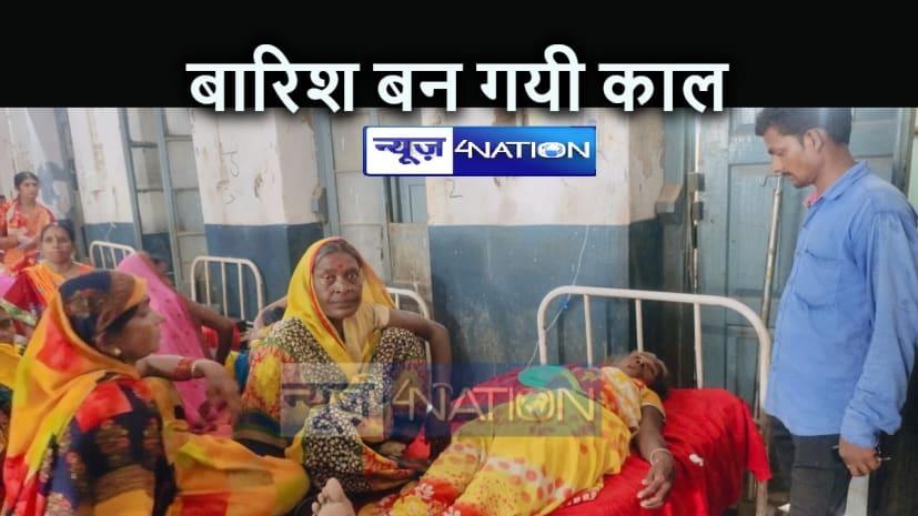 BIHAR: सोते वक्त तेज बारिश के कारण गिर गया घर, पति की मौत, पत्नी घायल, इलाज के लिए अस्पताल में एडमिट