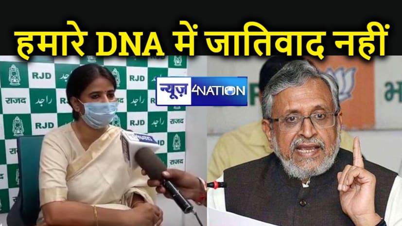 सामान्य वर्ग के नेताओं को अपमानित करने के आरोप पर घिरी राजद, कहा – जाति की राजनीति हमारे DNA में नहीं