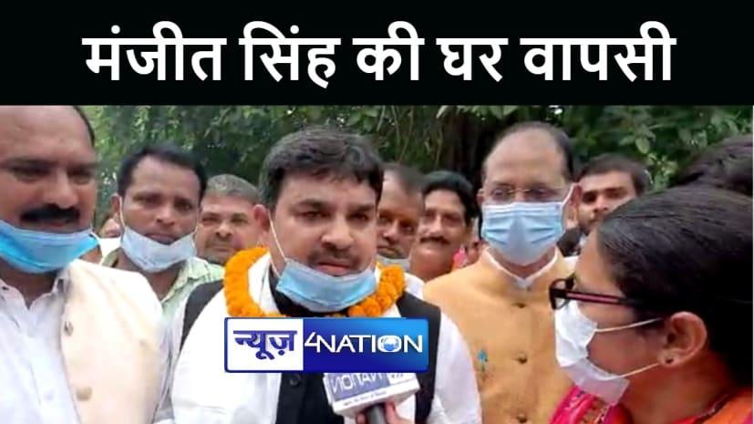 BIHAR NEWS : मंजीत सिंह की फिर से हुई घर वापसी, सैकड़ों समर्थकों के साथ जदयू में हुए शामिल