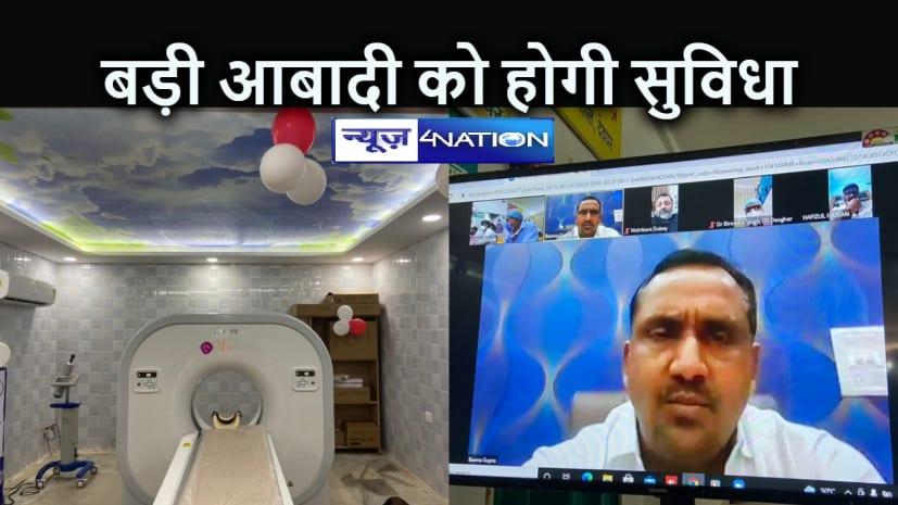 JHARKHAND NEWS: स्वास्थ्य मंत्री ने किया नये सदर अस्पताल में सीटी स्कैन व्यवस्था का शुभारंभ, पूरे संथाल परगना को मिलेगा लाभ