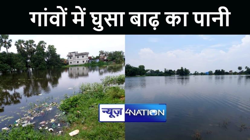 दरभंगा के दर्जनों पंचायतों में घुसा बाढ़ का पानी, ऊँचे स्थानों पर ग्रामीणों ने मवेशियों के साथ ली शरण