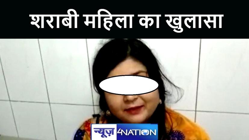 BIHAR NEWS : नशे में धूत महिला का सनसनीखेज खुलासा, कहा कई नेताओं के साथ हुई हमबिस्तर