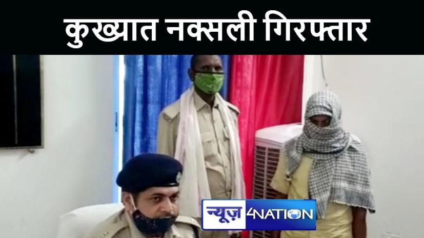BIHAR NEWS : 14 सालों से फरार नक्सली राजेंद्र पासवान गिरफ्तार, कई मामलों में थी पुलिस को तलाश