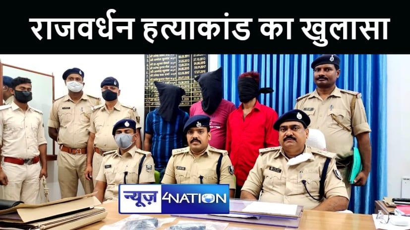 MUZAFFARPUR NEWS : राजवर्धन हत्याकांड में दो अपराधी गिरफ्तार, विश्वविद्यालय परिसर में हुई थी हत्या
