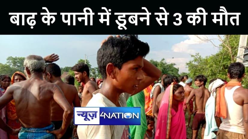 BIHAR NEWS : बाढ़ के पानी में डूबने से तीन बच्चों की मौत, एक की तलाश जारी, परिजनों में मचा कोहराम