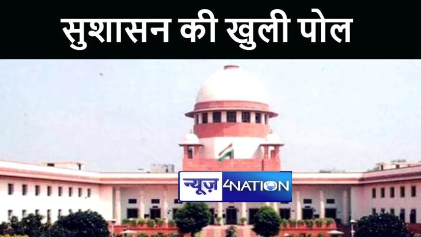 देश के सर्वोच्च अदालत की टिप्पणी से खुली सुशासन की पोल, कहा बिहार में दिख रहा है पुलिसिया राज